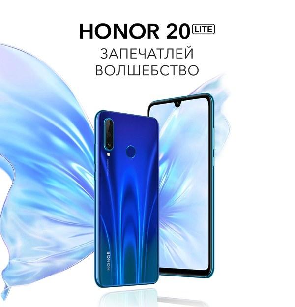 Характеристики Honor 20 Lite