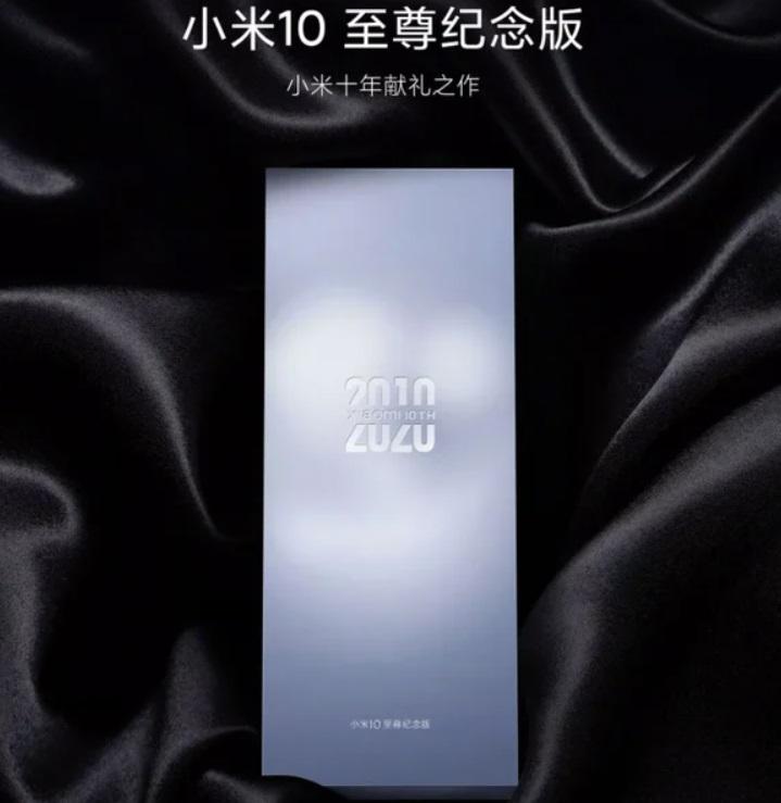 Запланирован юбилейный смартфон Xiaomi Mi 10 Extreme Commemorative Edition с ультрабыстрой проводной зарядкой на 120 Вт