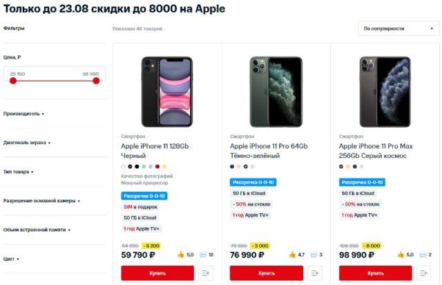 Список iPhone, которые МТС до 23 августа продает со скидкой