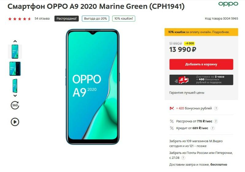 Скидка на OPPO A9
