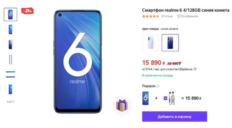 Цена Realme 6 со скидкой