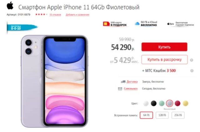 Цена Apple iPhone 11 со скидкой