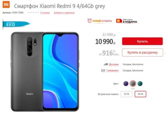 Цена Xiaomi Redmi 9 со скидкой