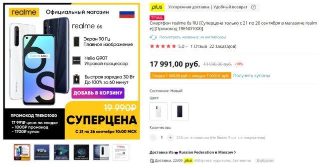 Информация с сайта aliexpress.ru