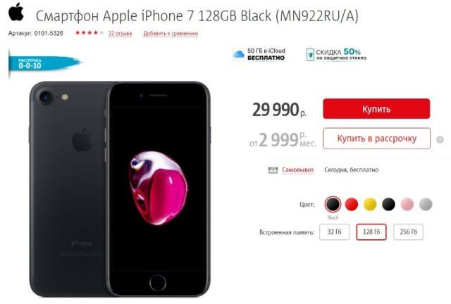 Скидка на Apple iPhone 7 128GB