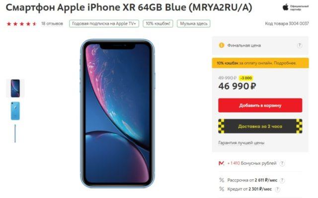 Скидка на Apple iPhone XR 64GB