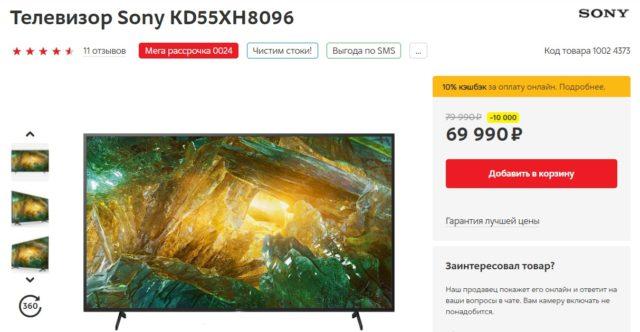 Цена Sony KD55XH8096 со скидкой