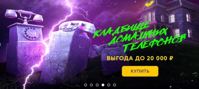 Информация с сайта www.svyaznoy.ru