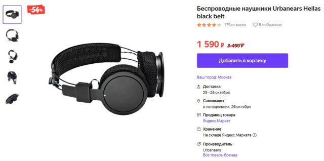 Информация с сайта pokupki.market.yandex.ru