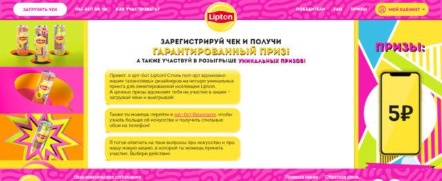 lipton-promo.ru
