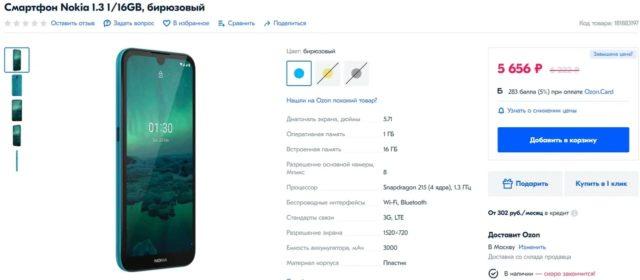 Информация с сайта ozon.ru