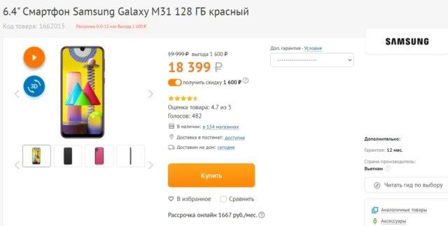 Информация с сайта www.dns-shop.ru
