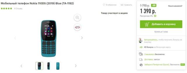 Информация с сайта eldorado.ru