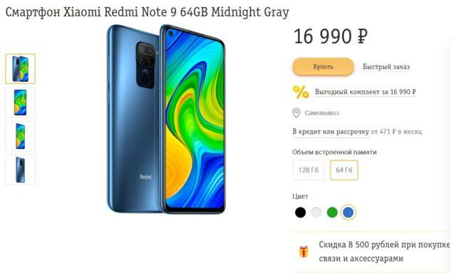 Информация с сайта beeline.ru