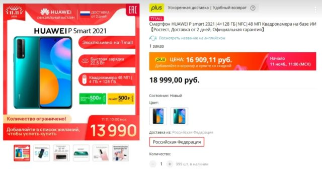Информация с интернет-магазина Tmall на Алиэкспресс
