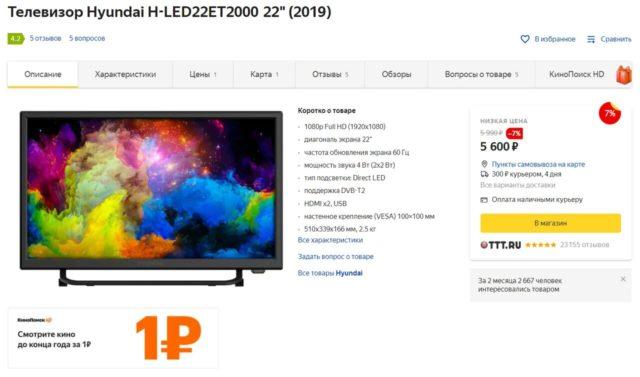 Информация с сайта market.yandex.ru