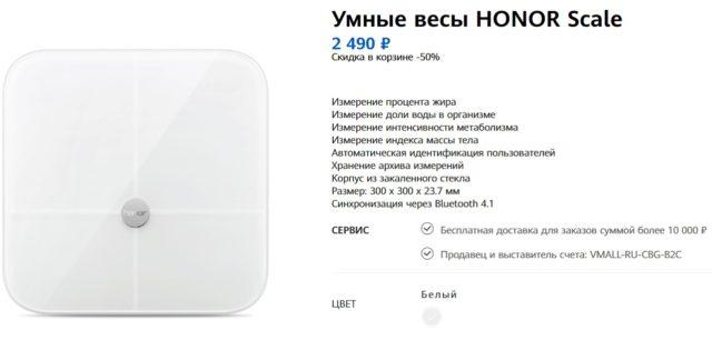Информация с сайта shop.huawei.ru