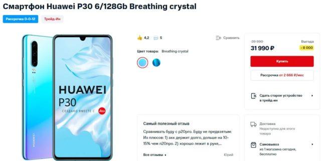 Стоимость смартфона Huawei P30 6/128Gb в МТС/информация с сайта shop.mts.ru
