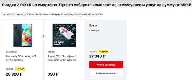 Информация с сайта shop.mts.ru