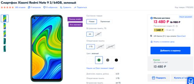 Скидка на Xiaomi Redmi Note 9 3/64 ГБ