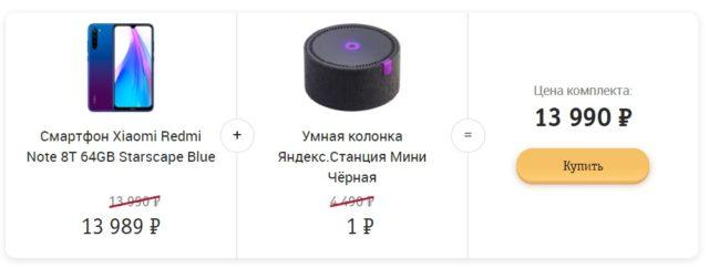 Информация с сайта shop.beeline.ru