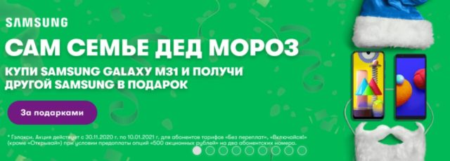 Информация с сайта shop.megafon.ru