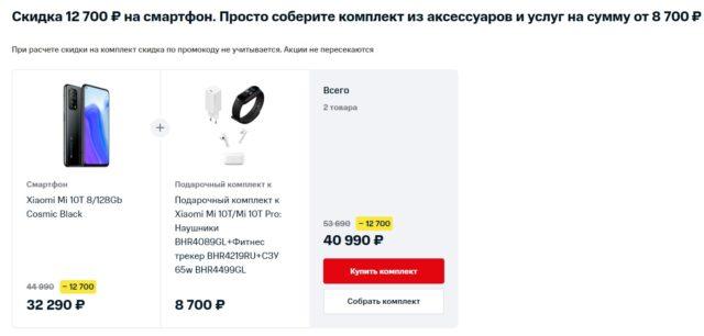 Снижение цены на Xiaomi Mi 10T в МТС