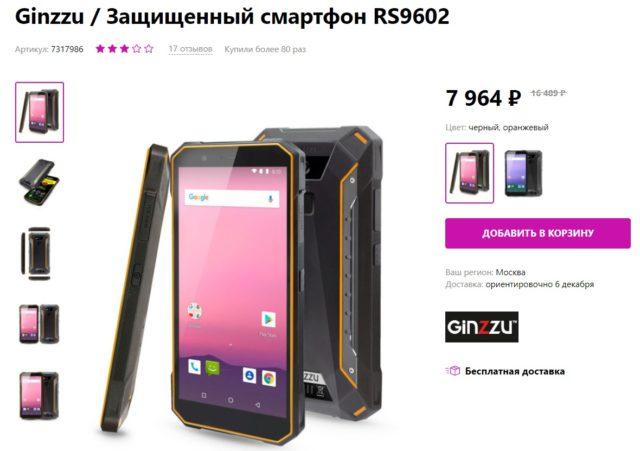 Цена смартфона Ginzzu RS9602/информация с сайта www.wildberries.ru