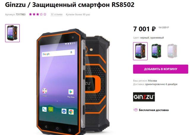 Цена смартфона Ginzzu RS8502/информация с сайта www.wildberries.ru
