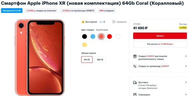 Цена iPhone XR 64 ГБ/Информация с сайта shop.mts.ru