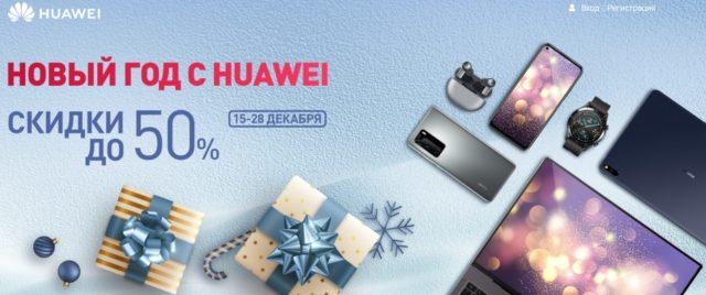 Информация с сайта shop.huawei.com