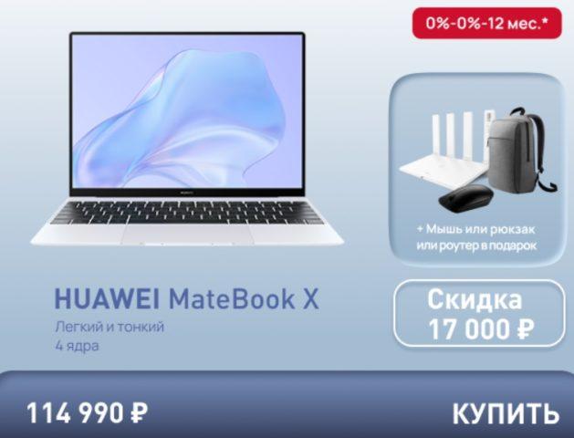 Цена ноутбука HUAWEI MateBook X на shop.huawei.com