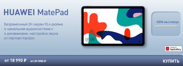 Цена на планшет HUAWEI MatePad Wi-FI на shop.huawei.com