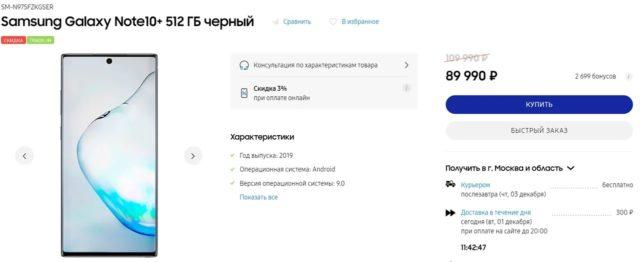 Цена Samsung Galaxy Note10+
