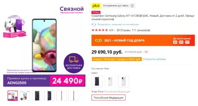 Информация с сайта svyaznoy.aliexpress.ru
