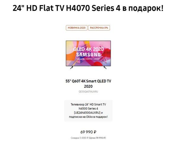 Два телевизора Самсунг по цене одного