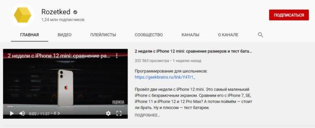 Youtube-канал Rozetked
