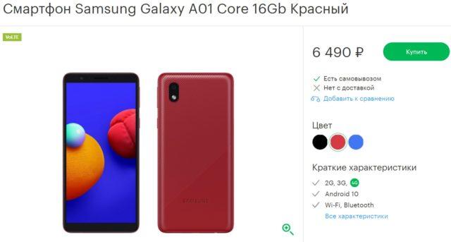 Samsung Galaxy A01 Core в подарок в Мегафоне