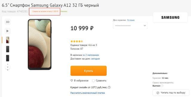 Samsung Galaxy A12 цена
