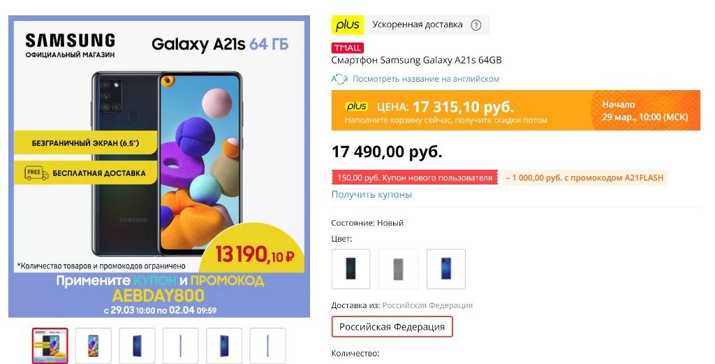 Покруче нынешних бюджетников: долгоиграющий Galaxy A21s подешевел до 13 тысяч на 7 дней