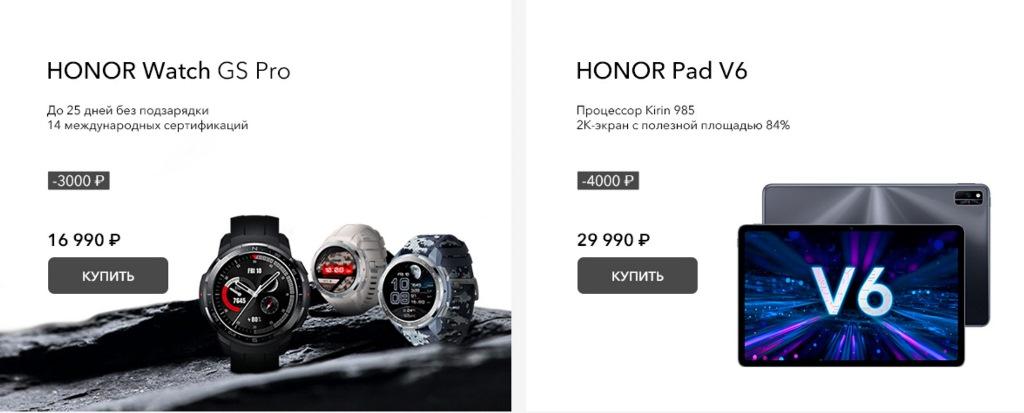 У Honor День Рождения: скидки на смартфоны и другую технику