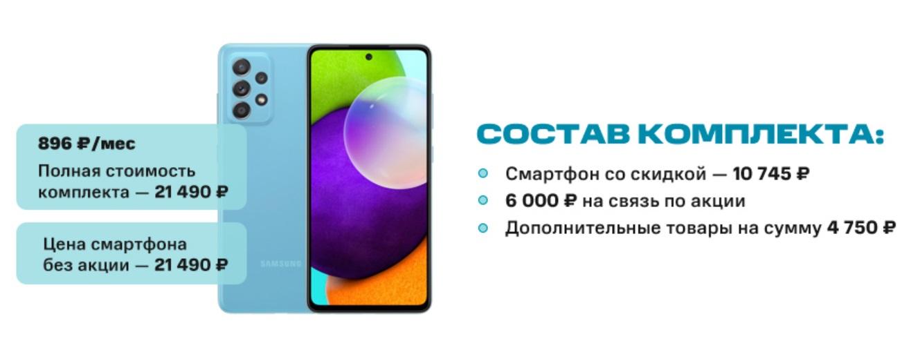 МТС распродает смартфоны Samsung Galaxy до 50%. A-серия и флагманы S-серии