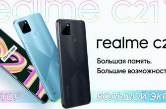 Realme C21Y