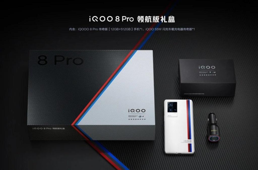 VIvo IQOO 8 Pro Pilot Edition